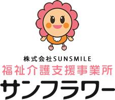 合同会社サンスマイル 熊本市南区 サンフラワー 居宅介護支援 デイサービス 訪問介護