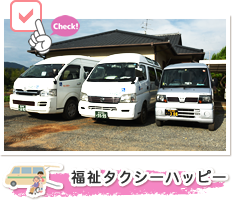 福祉タクシーハッピー
